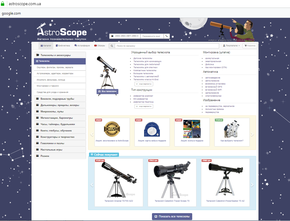 astroscope melbis