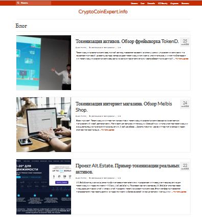 cryptocoinexpert блог блокчейн