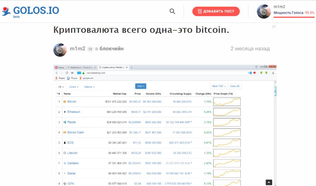 bitcoin единственная криптваюта