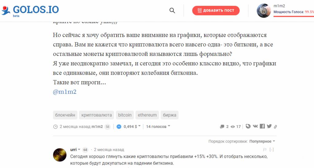 комментарий btc