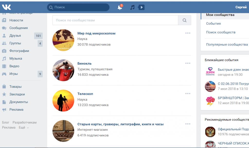 соцсети-паблики-вк