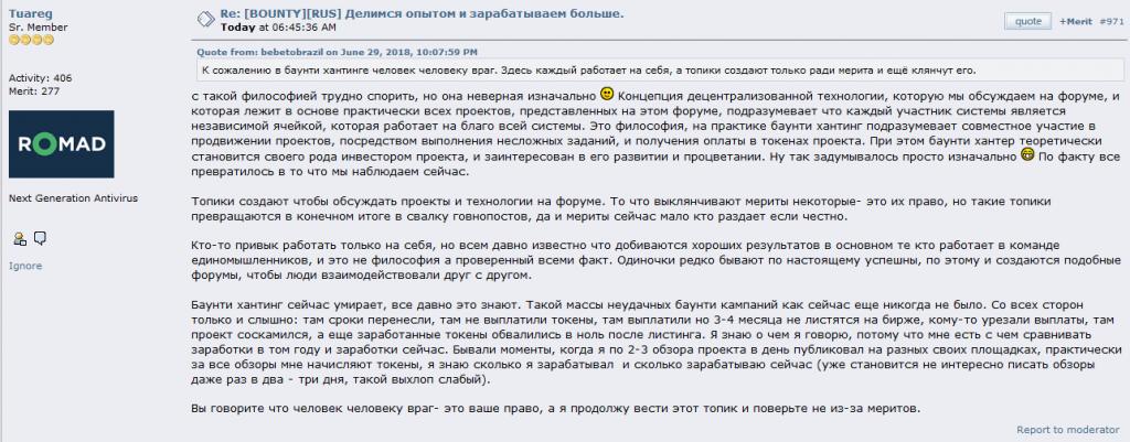 bitcointalk-tuareg