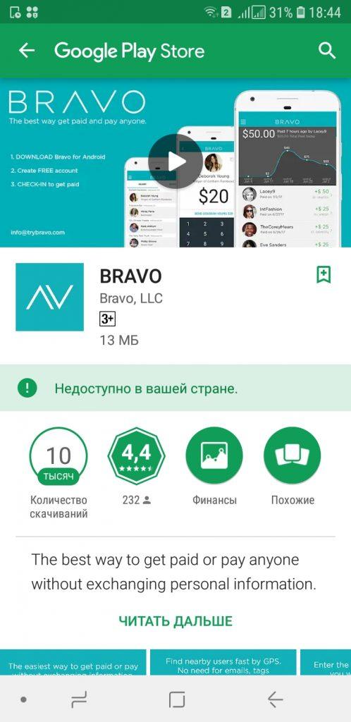 6 play market BRAVO