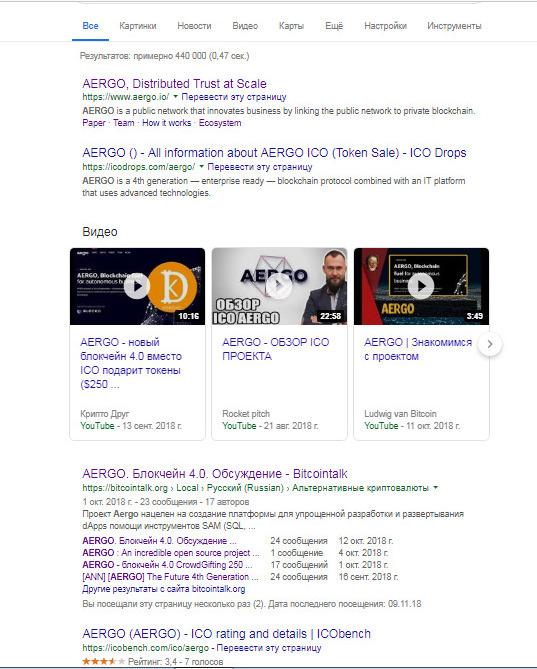 поисковую выдачу AERGO bitcointalk