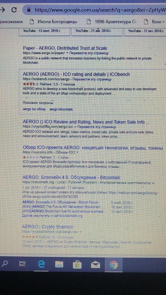 Aergo crypto review