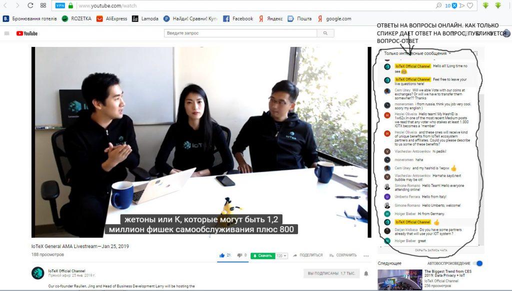 медиа-каналы AMA IoTeX Youtube вопрос-ответ в чате онлайн