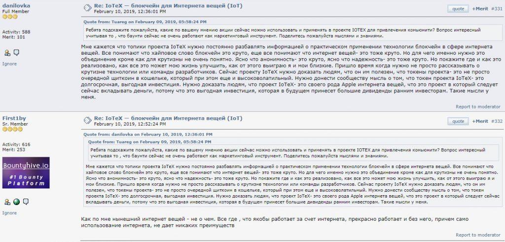 Интернет-вещей IoTeX Блокчейн