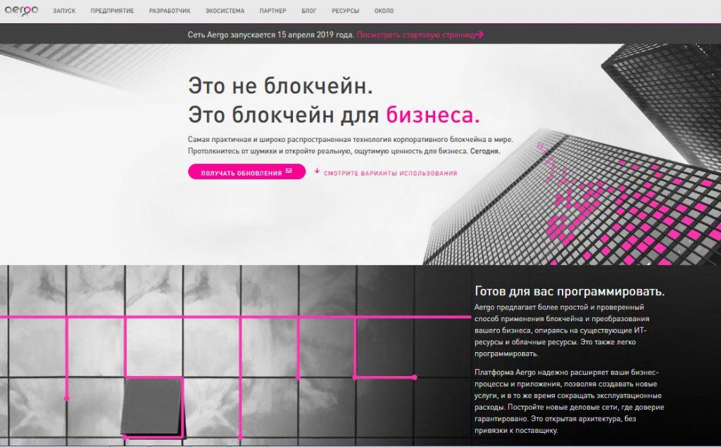 Aergo запускает свою блокчейн сеть для бизнеса