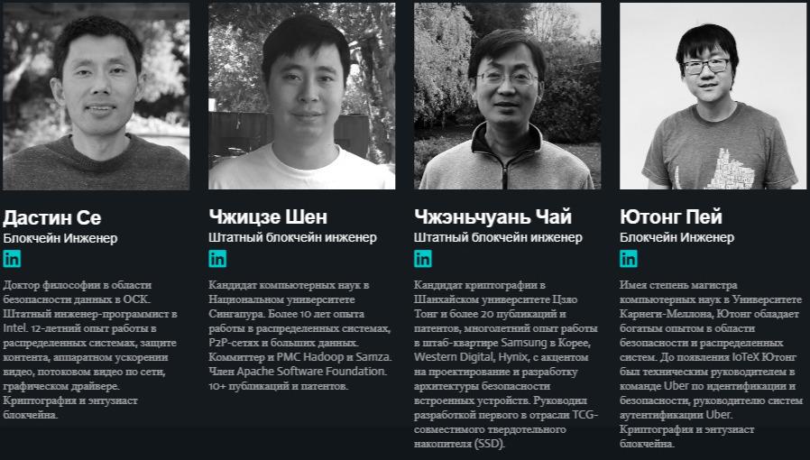 iotex team leader Интернет вещей IoTeX Блокчейн
