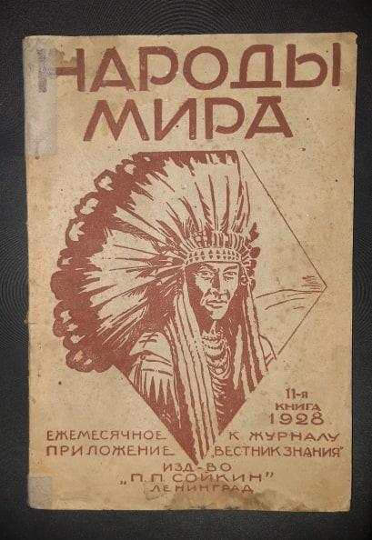 народы мира 11. 1928