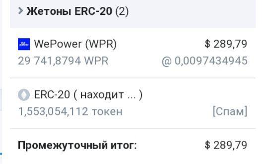 В баунти WePower я заработал 29741 WPR