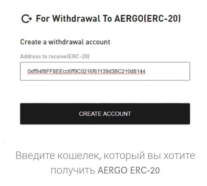 Обмен Aergo ERC-20 на нативный токен Aergo