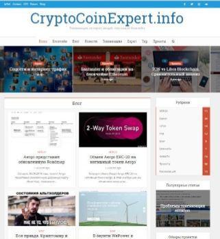 Рупор блокчейн проектов - Cryptocoinexpert.info