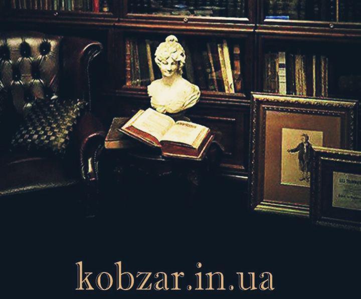 кобзар портал антиквариата и букинистики kobzar