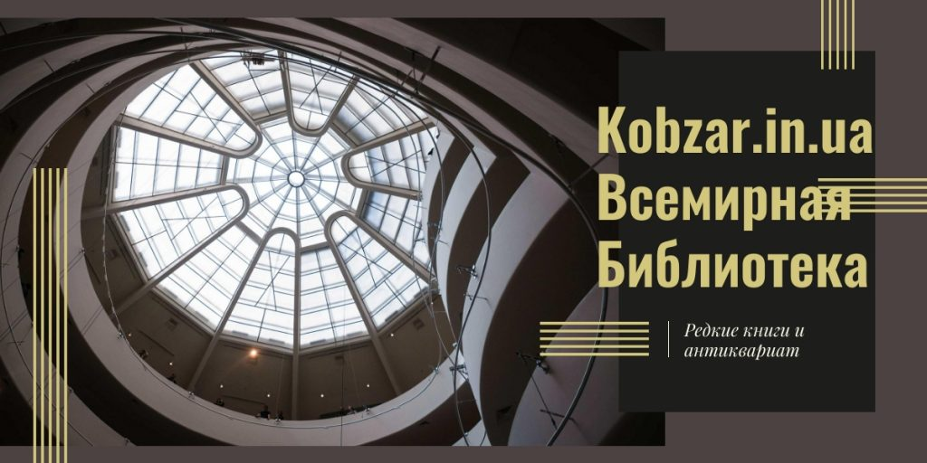 kobzar всемирная библиотека