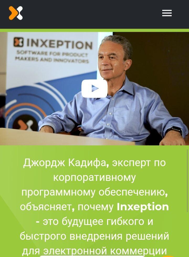 Inxeption торговля в интернете, интернет магазин, маркетплейс