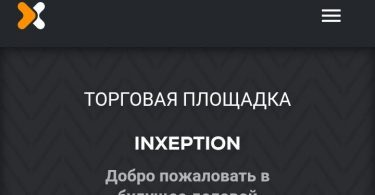 Inxeption диджитализация
