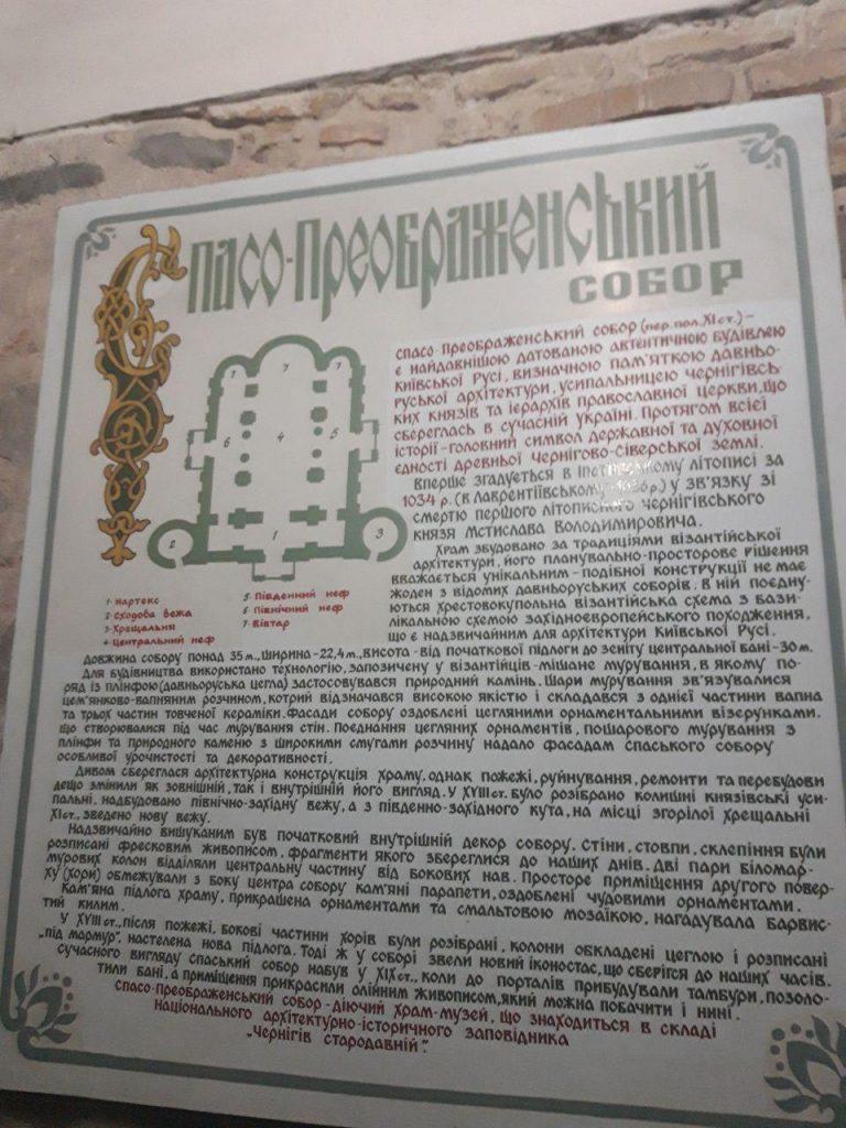 Спасо Преображенский Собор Древний город Чернигов