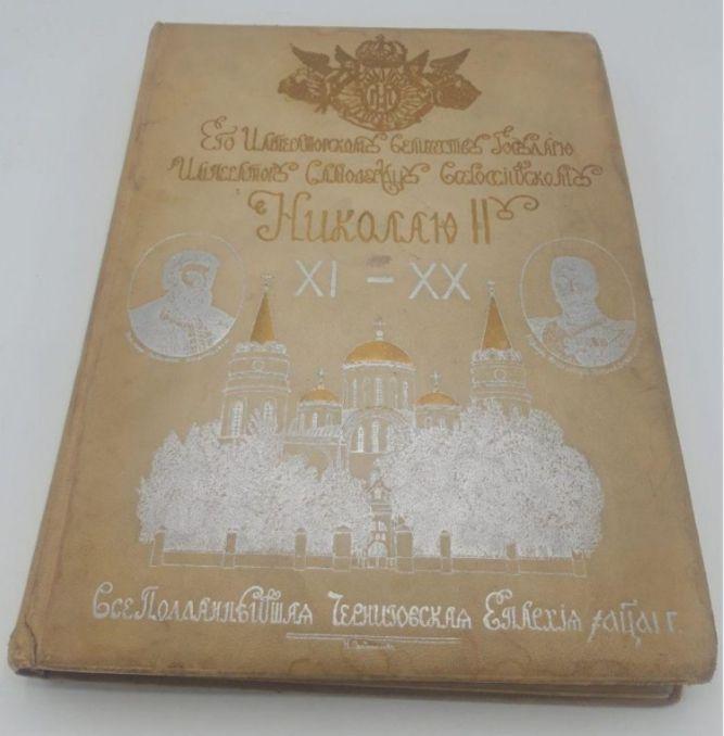 Чернигов. Картины церковной жизни Черниговской Епархии