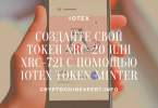 iotex token minter