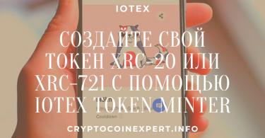 iotex token minter