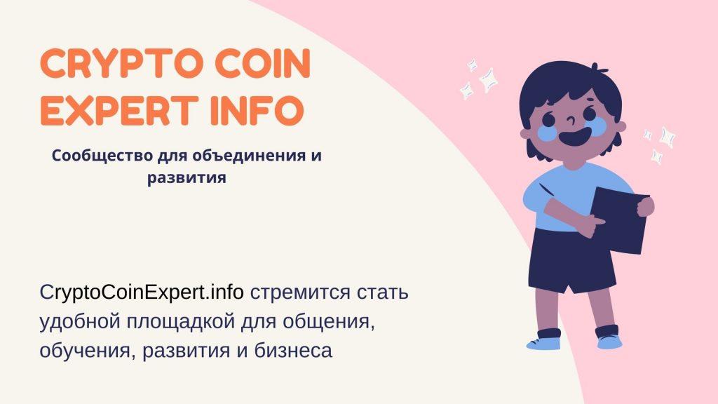 Сообщество CryptoCoinExpert.info для общения