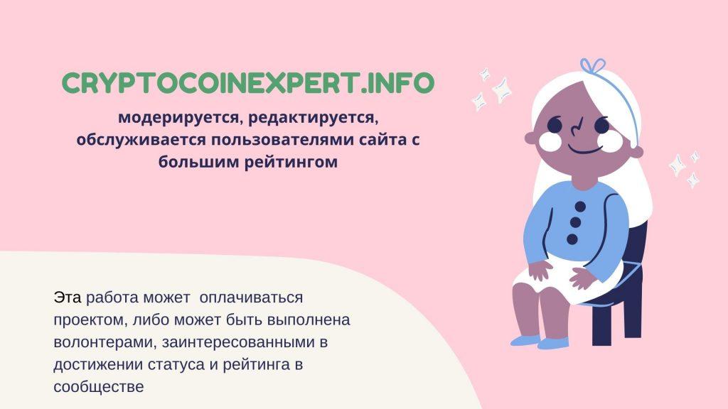 Сообщество CryptoCoinExpert.info модерируется пользователями