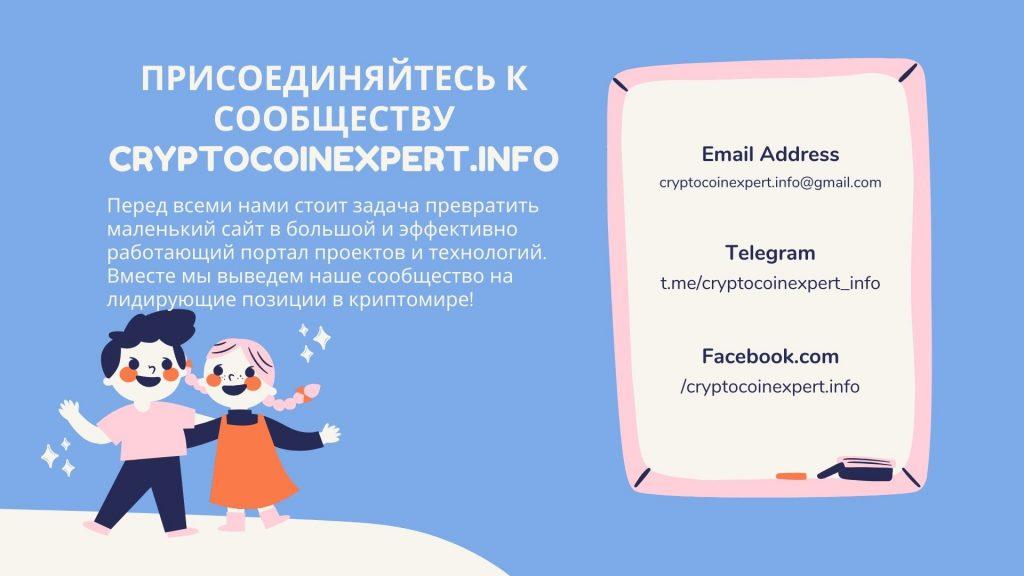 Сообщество CryptoCoinExpert.info